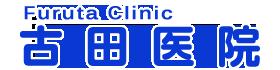 古田医院 Furuta clinic